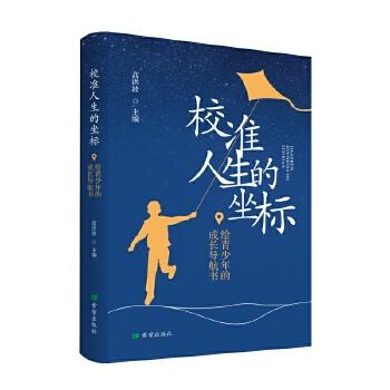 校准人生坐标:给青少年的成长导航书