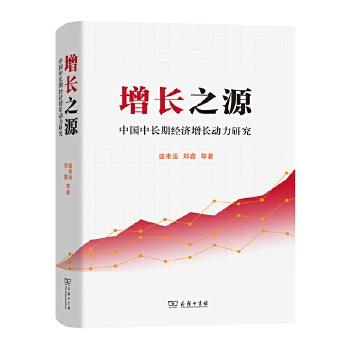 增长之源:中国中长期经济增长动力研究