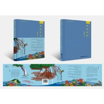 海族列传——华夏海洋生物随笔