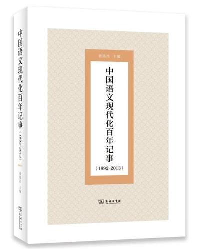 中国语文现代化百年记事(1892-2013)
