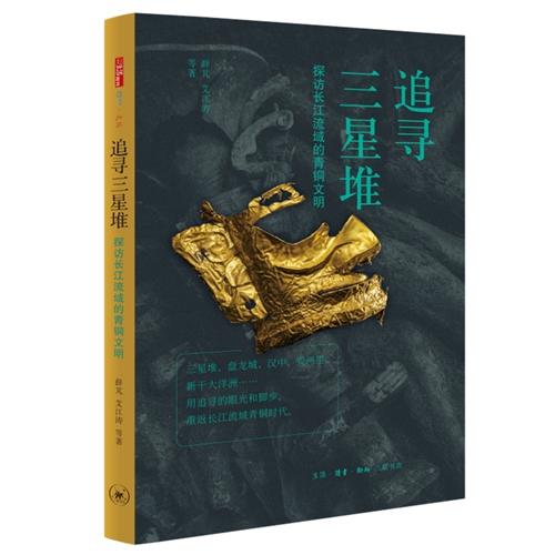 追寻三星堆:探访长江流域的青铜文明