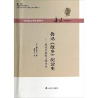 中国新文学研究丛书·鲁迅研究系列/鲁迅《故乡》阅读史:现代中国的文学空间