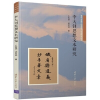 李大钊思想文本研究(清华中国近代思想文化史研究丛书)