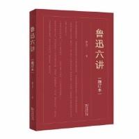 鲁迅六讲(增订本)