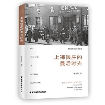 上海钱庄的最后时光:20世纪50年代上海钱庄研究