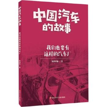 中国汽车的故事·我们也要有这样的汽车厂