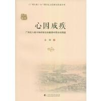 心因成疾:广州反入城斗争折射出的晚清中西交往困境