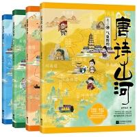 唐诗山河 (共4册)
