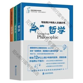 写给青少年的人文通识书:哲学、世界史、经济学(全3册)