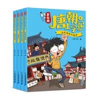 吴有用唐朝上学记(共4册)