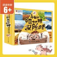 小山的中国地理探险日志(全12册)