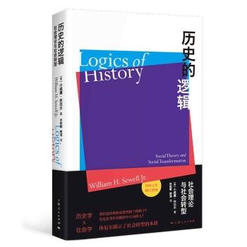 历史的逻辑:社会理论与社会转型