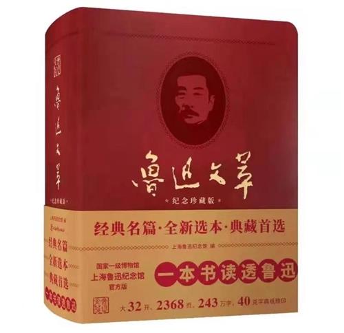 鲁迅文萃(纪念珍藏版)