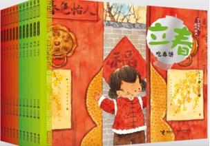 二十四节气旅行绘本(全24册)