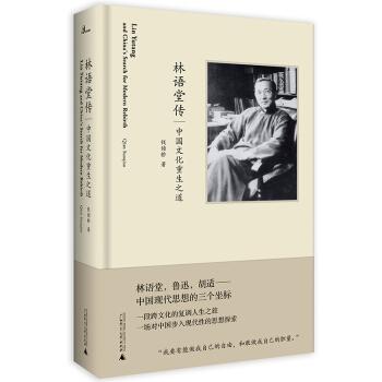 林语堂传:中国文化重生之道(精装)