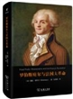 罗伯斯庇尔与法国大革命(精装本)
