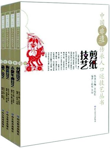 中国非遗传承人口述技艺丛书(共4册)