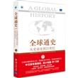 全球通史:从史前史到21世纪(第7版 修订版 上册)
