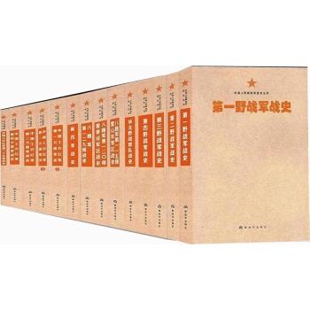 中国人民解放军战史丛书(套装共14册)