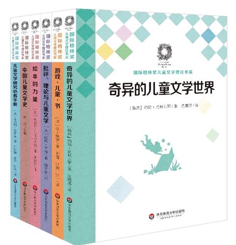 国际格林奖儿童文学理论书系(全6册)