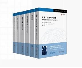 教育公平研究译丛(全10卷)