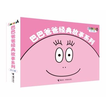 巴巴爸爸经典故事系列(全十册)