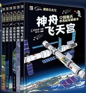 中国航天科普启蒙翻翻书·遨游去太空(全6册)