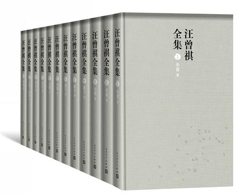 汪曾祺全集(精装12卷)