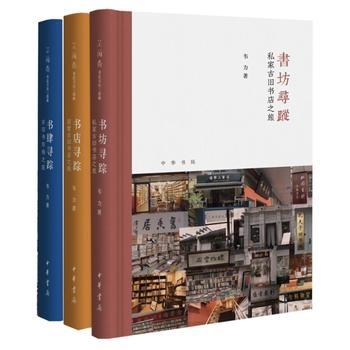 芷兰斋书店寻访三部曲(套装3册)