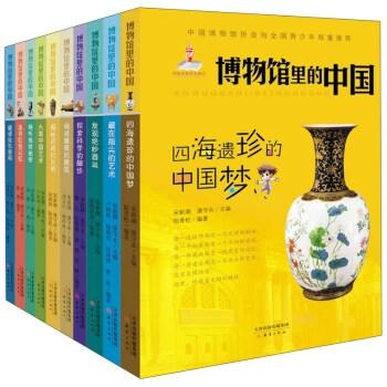 博物馆里的中国系列(套装共10册)