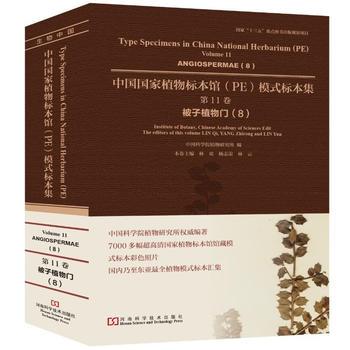 中国国家植物标本馆(PE)模式标本集 第11卷