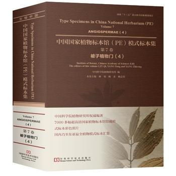 中国国家植物标本馆(PE)模式标本集 第7卷