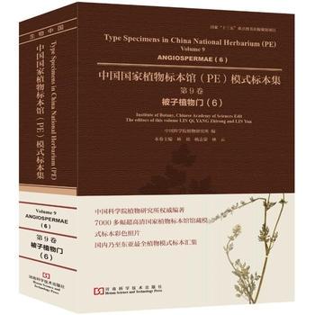 中国国家植物标本馆(PE)模式标本集 第9卷