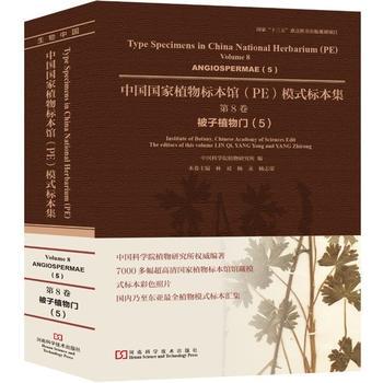 中国国家植物标本馆(PE)模式标本集 第8卷