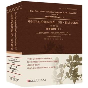 中国国家植物标本馆(PE)模式标本集 第10卷