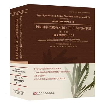 中国国家植物标本馆(PE)模式标本集 第13卷