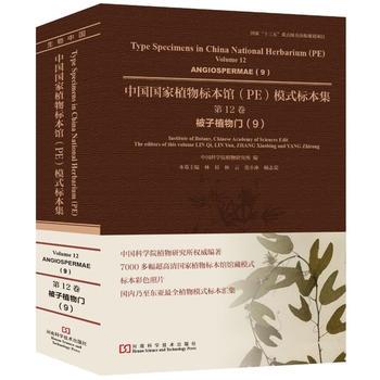 中国国家植物标本馆(PE)模式标本集 第12卷
