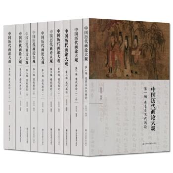 中国历代画论大观(全套10册)
