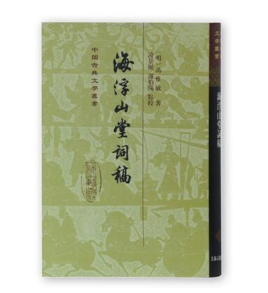 海浮山堂词稿(精装)