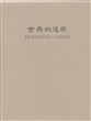 古典的复兴:溪客旧庐藏明清文人绘画研究(精装)