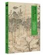 蕴秀之域:中国明代园林文化