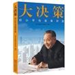 大决策:邓小平与改革开放