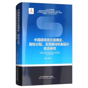 中国碳排放总量确定、指标分配、实现路径机制设计综合研究