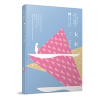 曹文轩儿童文学奖获奖作品:大水