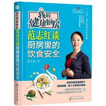 我的健康厨房:范志红谈厨房里的饮食安全