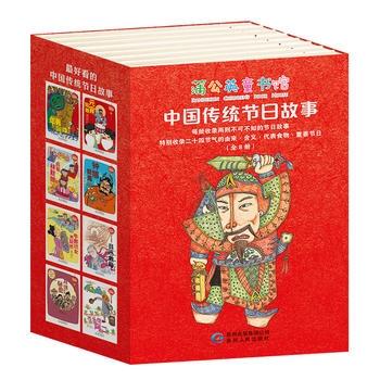 中国传统节日故事(全8册)