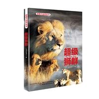 探秘大自然丛书——超级狮群