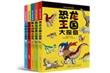 科学大探奇漫画(5册)