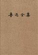 鲁迅全集(1-16卷)(精)