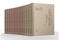 中国史学思想会通(16卷)